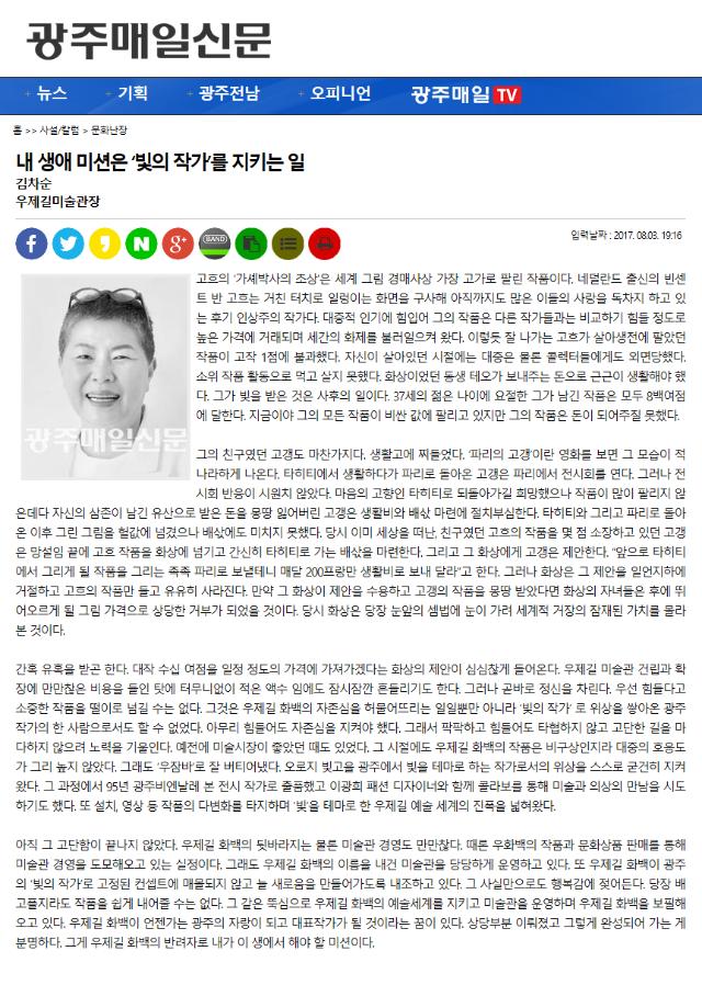 2017.08.03 광주매일신문 문화난장 내 생애 미션은 '빛의 작가'를 지키는 일 1.png