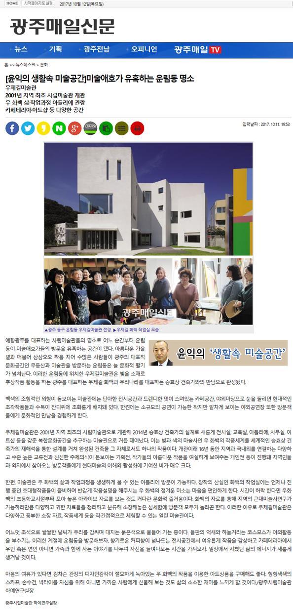 광주매일신문 윤익의 생활속 미술공간)우제길미술관.jpg