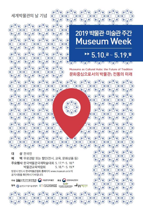 2019 박물관미술관주간.jpg