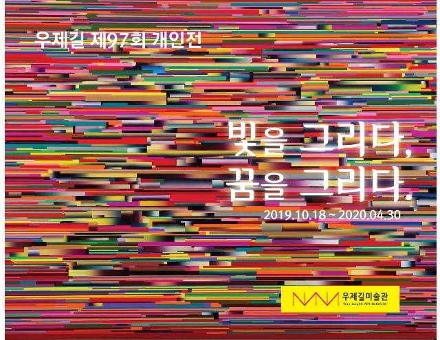'빛을 그리다, 꿈을 그리다'현수막.jpg